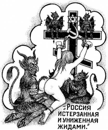 Russian prison tattoo 6