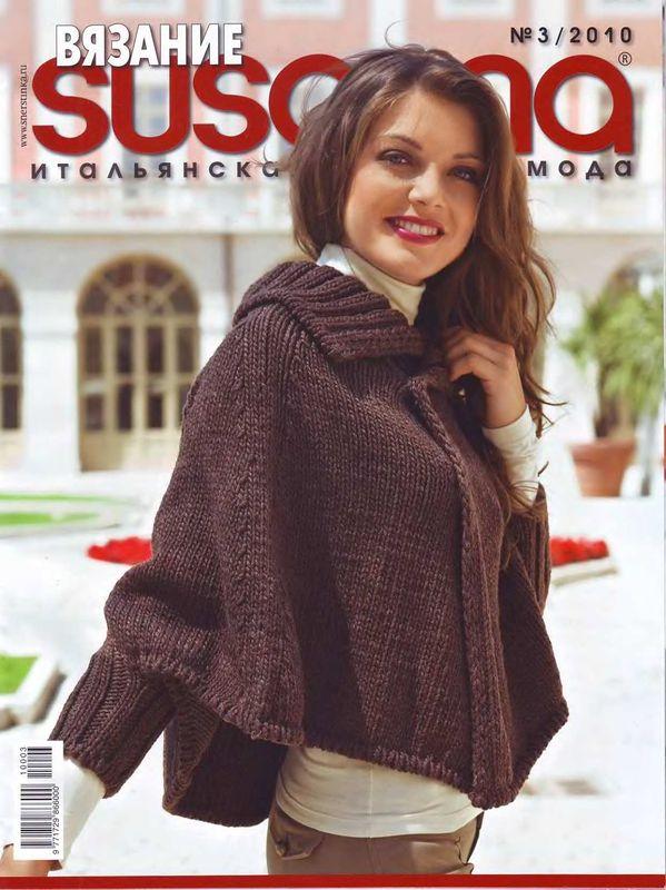 Журнал: Susanna №3 2010 - Вяжем сети - ТВОРЧЕСТВО РУК - Каталог статей - ЛИНИИ ЖИЗНИ