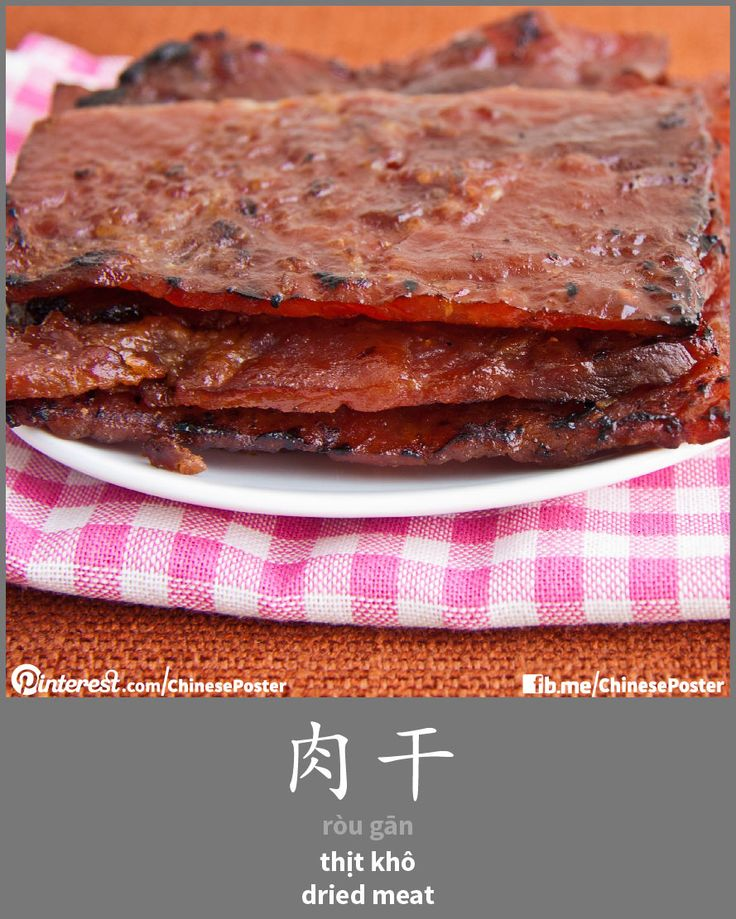 肉干 - Ròu gān - thịt khô - dried meat