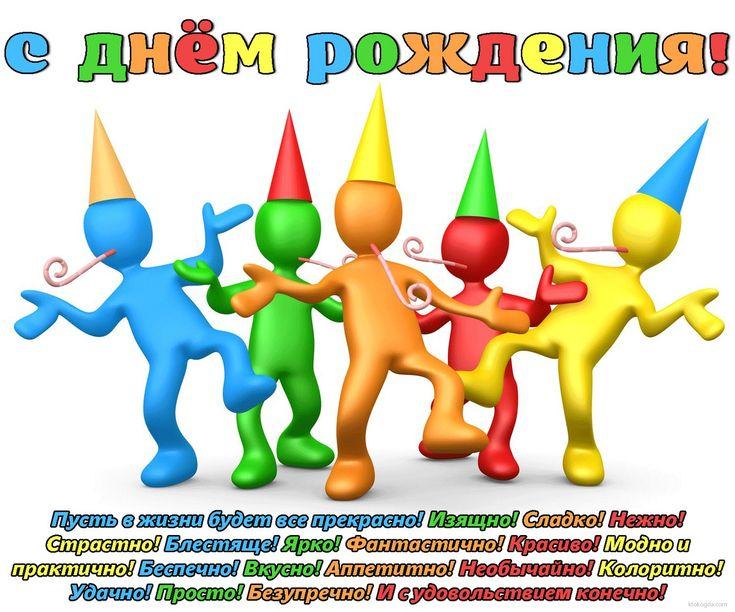 С_Днём_рождения,_девоньки_25.jpg