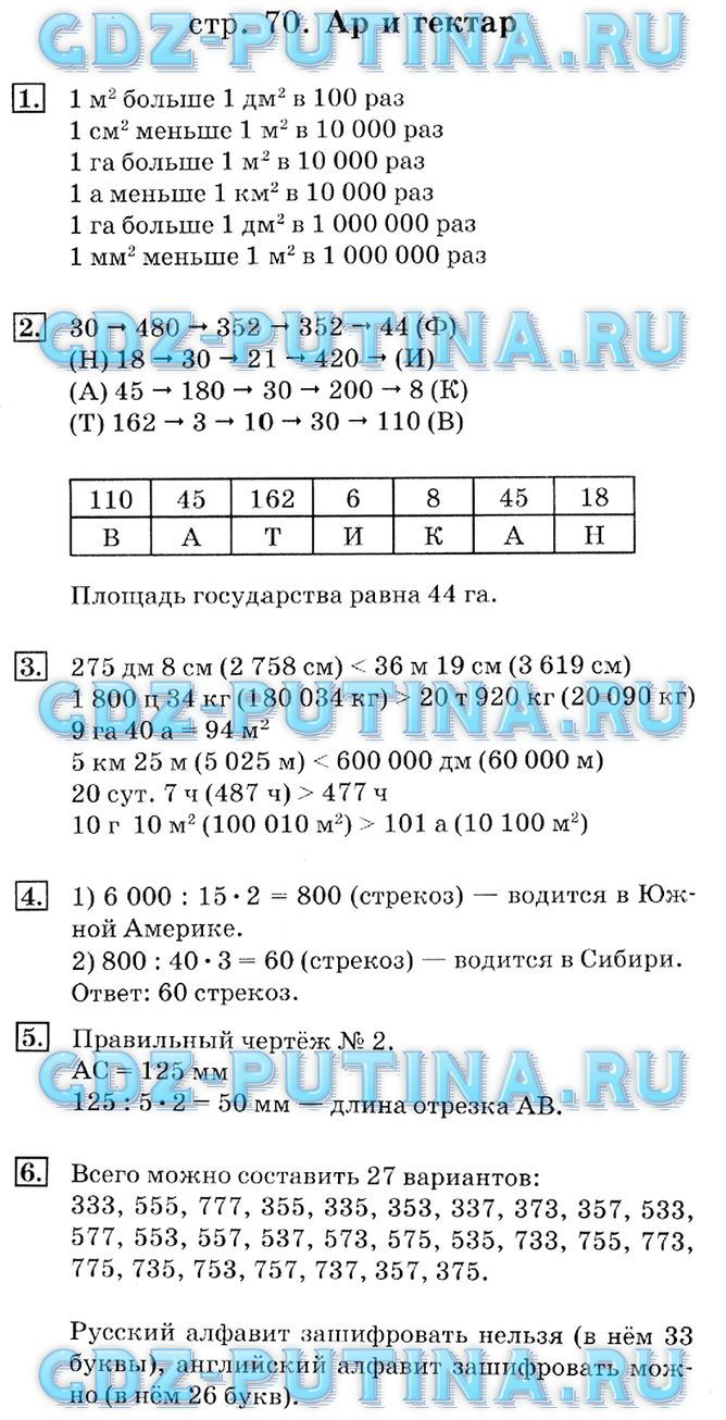 гдз opportunities intermediate