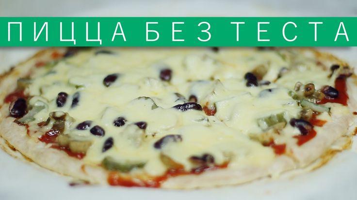 Пицца без теста из куриной грудки / Рецепты и Реальность / Вып. 136