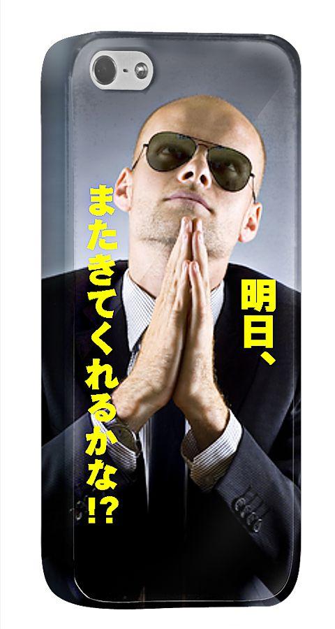長寿番組笑っていいとももついに終わりを迎えます(´;ω;)お昼にタモリさんに会えることももうなくなっちゃうのですね(`;ω;´)タモリさんには明日もまたきてほしいという気持ちをこめたiPhoneケースなのです(´Д⊂グスン  http://originalprint.jp/ls/215277/059902df3215fdcf25f4de5f338dd43a88031812