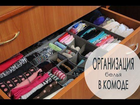 Хранение вещей и организация! Идеи для дома! - YouTube