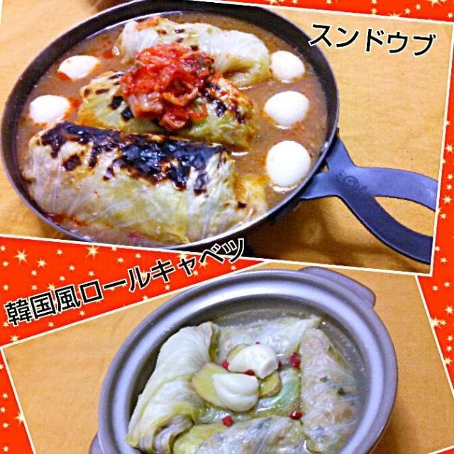 ロールキャベツのなかの挽き肉とねぎと椎茸は、中華風に味付けしました。  スープを2種類にしました。 スンドウブ風とサムゲタン風~(*´∀`)  初めて作りましたが、かなり美味しいです。  まだまだ寒い日がありますね。韓国料理は温まって生き返ります。 - 65件のもぐもぐ - 韓国風ロールキャベツ☆スンドウブ風とサムゲタン風♪ by yukikimu0721