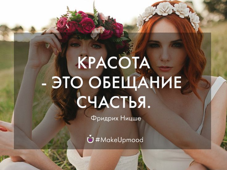 #quotes #beauty #цитаты #ницше #красота