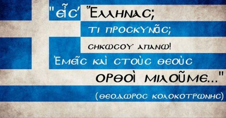 Η Ελλάδα δεν πωλείται, η Ελλάδα δεν εκβιαζεται