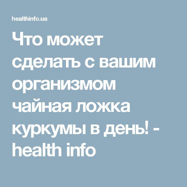 Что может сделать с вашим организмом чайная ложка куркумы в день! - health info