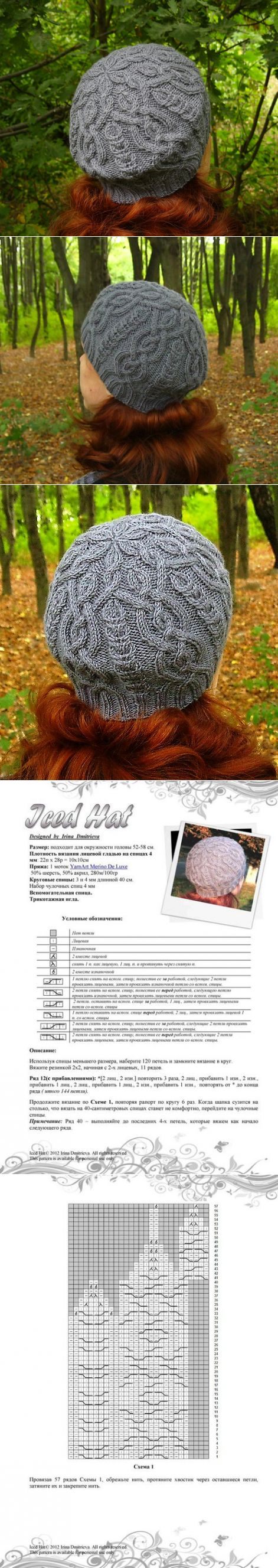 Hood Iced  Hat pattern by Irina Dmitrieva