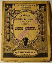 Продавец павел s :: 1901-1917 гг. в разделе Букинистические антикварные книги.