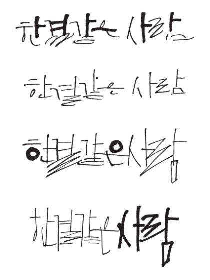 직선의 다양한 글씨 표현 캘리그라피, 붓글씨, 손글씨, 한결같은사람, 직선글씨, 캘리그라피문구
