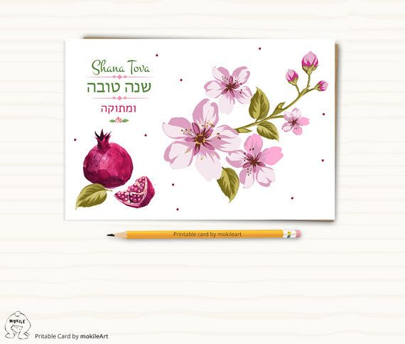 how to say happy rosh hashanah in hebrew