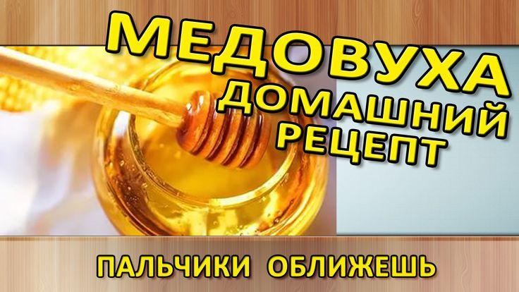 Медовуха домашняя. Простой рецепт медовухи. Как приготовить медовуху в  домашних условиях.  Наша группа ВКонтакте http://vk.com/otpuza Напитки слабоалкогольные собственного производства всегда делались на Руси. Этот напиток особенный. Медовуха делается на основе меда, что конечно делает этот напиток полезным. Рецепт приготовления вкусной медовухи в домашних условиях достаточно  интересен. В общем смотрите в видео.
