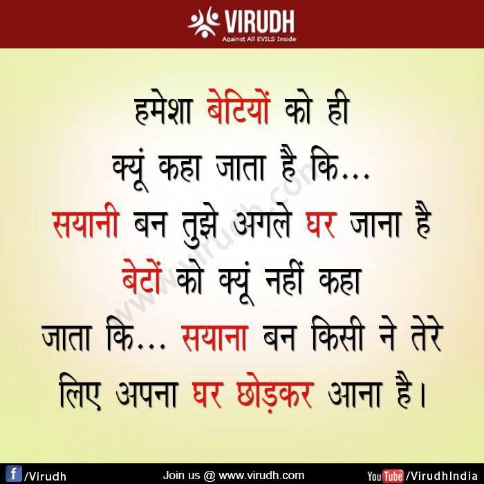 Positive Thinking Quotes Hindi: 2140 Best Hindi Language Images On Pinterest