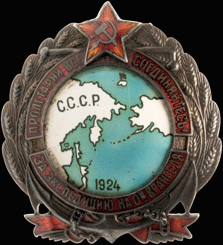 12 декабря 1924 года Президиум Дальневосточного революционного комитета постановил учредить особый знак «За экспедицию на остров Врангеля» и наградить им всех участников экспедиции.