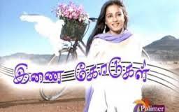 Inai Kodugal 26-01-2017 Episode 189 - Polimer TV Serial