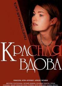 Сериал Красная вдова (Россия) смотреть онлайн бесплатно!