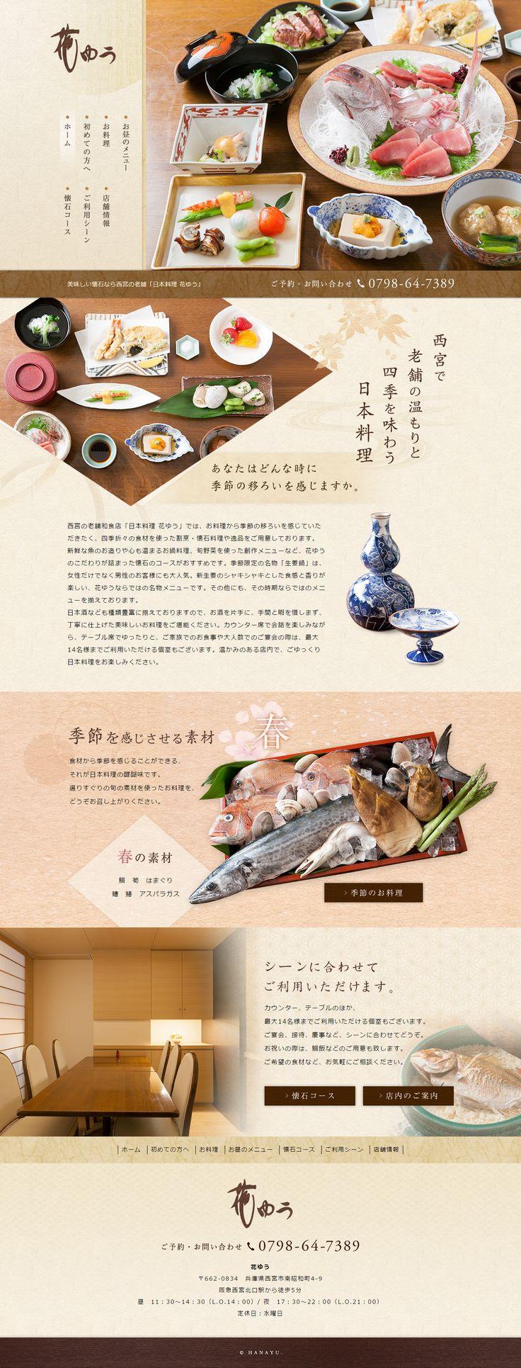 西宮の老舗和食店「日本料理 花ゆう」