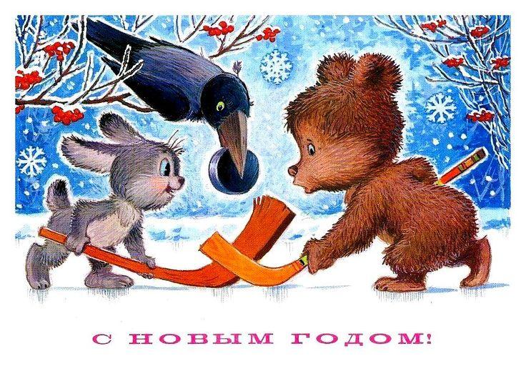 1984 ZARUBIN Bear Bunny Ice Hockey Happy New Year Russian Soviet postcard