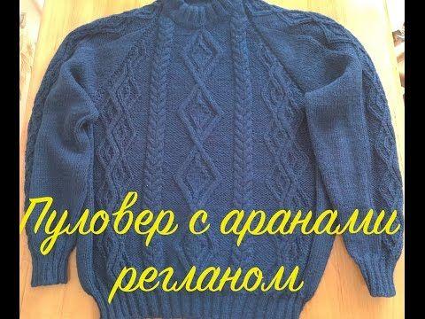 Мужской пуловер с аранами регланом. Часть первая. Расчет реглана и начало работы. - YouTube