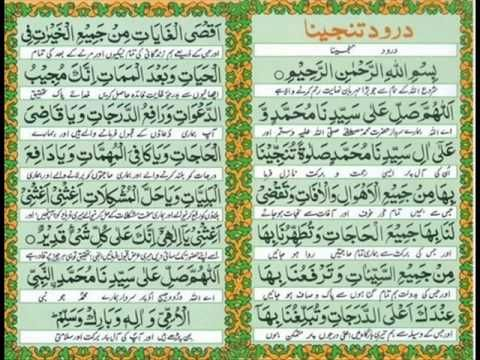 DAROOD TANJEENA WITH URDU .translation - YouTube