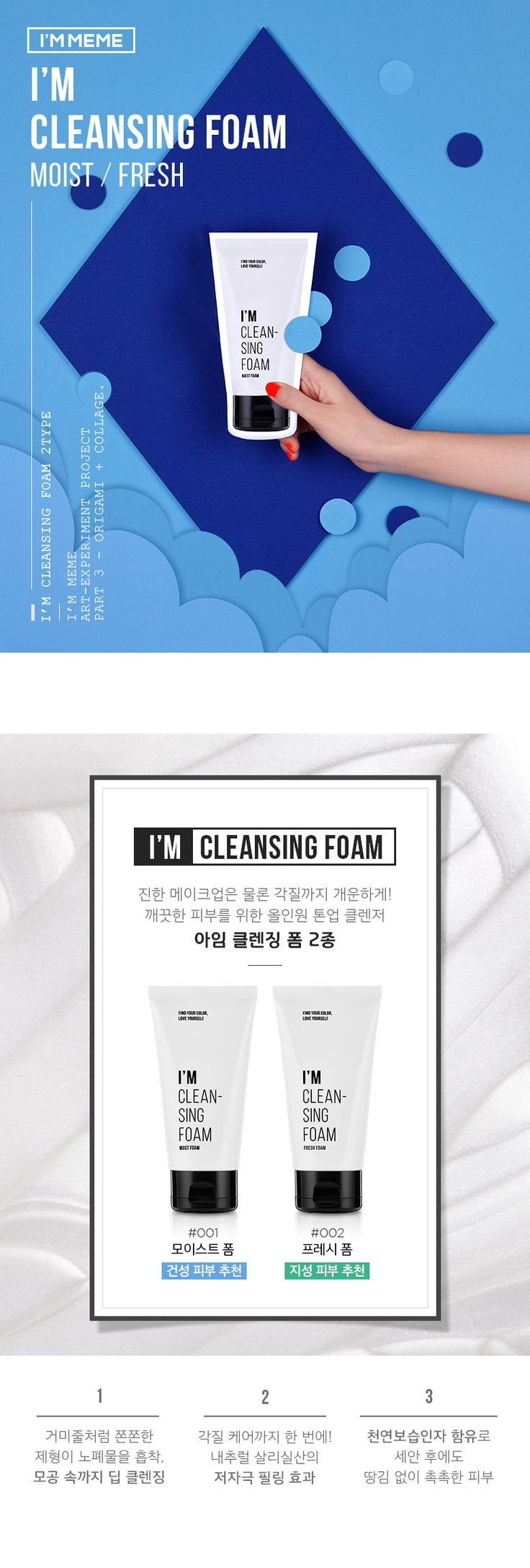 Immeme_I%27M-CLEANSING-FOAM_Con_01.jpg 그림자