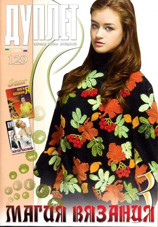 Duplet 129 Russian crochet patterns magazine