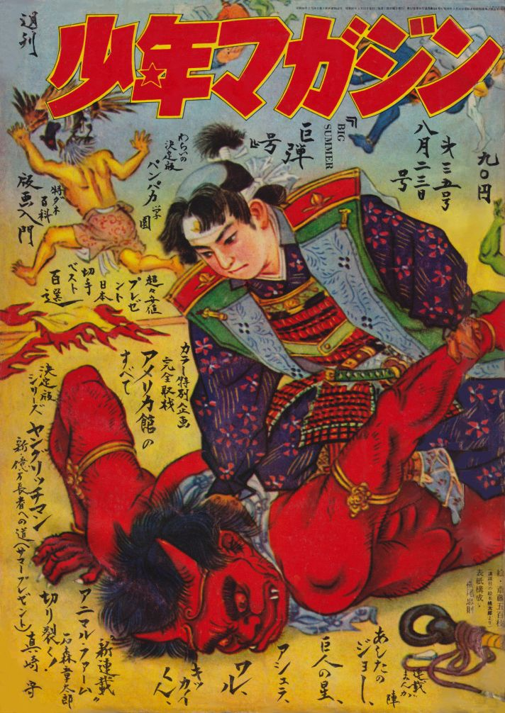 Beautiful Shonen Magazine cover by Yokoo Tadanori