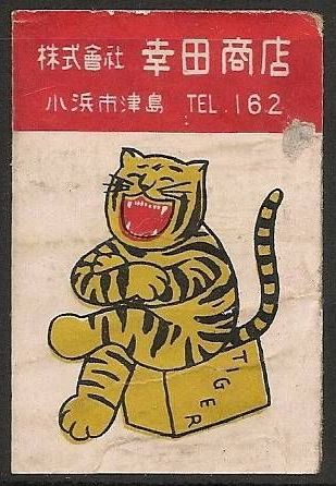 Arnon Reisman - A Phillumenist: Japanese Advertising Labels