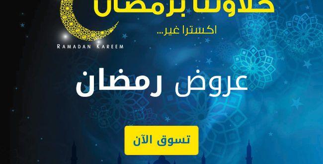 تخفيضات و عروض رمضان في اكسترا خصم حتى 44 Ramadan Kareem Company Logo Neon Signs