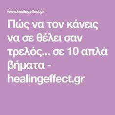 Πώς να τον κάνεις να σε θέλει σαν τρελός... σε 10 απλά βήματα - healingeffect.gr