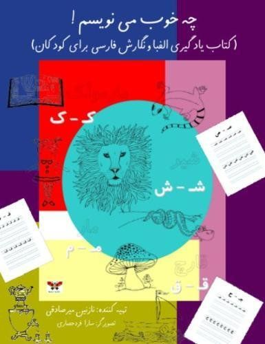 I Know How To Write In Persian!: A Children's Workbook For Learning The Persian Alphabet & Script (Persian/Farsi Edition) (Persian and Farsi Edition)