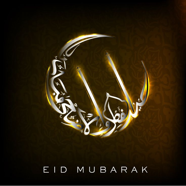 Eid al-Adha Photos HD, Eid Mubarak Wishes Wallpaper