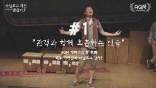 <AQM Official 캠페인 : 아날로그지만~ 괜찮아! _배우 강성진님 캠페인 영상>
