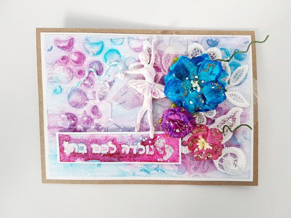 Judaica, babies cards, pink card, jewish gift, judaica art, judaica gift, made in israel, Israeli art, hebrew art, greeting cards girl