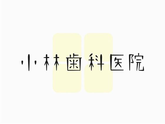 小林齒科 by 10. inc