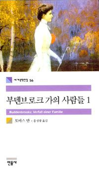 [부덴브로크 가의 사람들 1,2] 토마스 만 지음 | 홍성광 옮김 | 민음사 | 2001-11-15 | 원제 Buddenbrooks (1901년) | 민음사 세계문학전집 56 | 2012-08-27 읽음