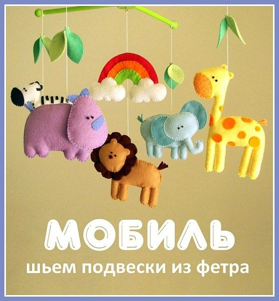 Desing by Elion: Мобили для малышей из фетра. Идеи для вдохновения.