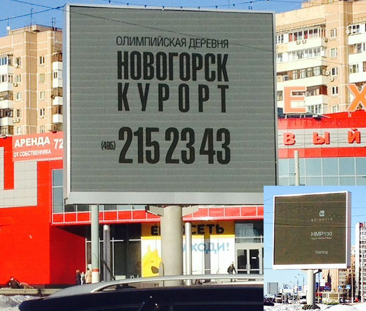 Only one #spinetix #hmp130 for huge led screen Fast ads production, fast results, fast margin. Photos of first test by Denis Hramov and Sunlight Outdoor.  http://www.youtube.com/watch?v=c9Z3wmzykik&feature=youtu.be
