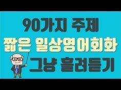 영어회화, 가장 많이 나오는 1000개 기초영어회화 표현, 그냥 흘려듣기 72분 영어듣기 - YouTube