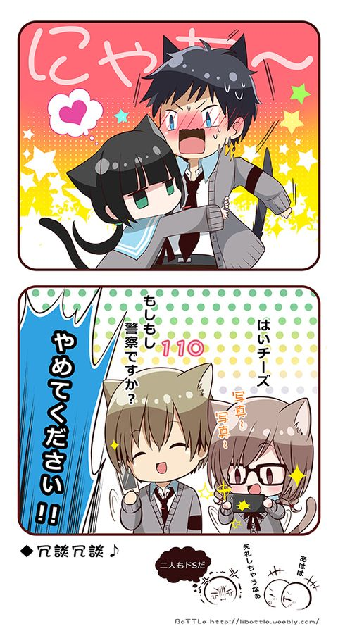 Hishiro and arata cute