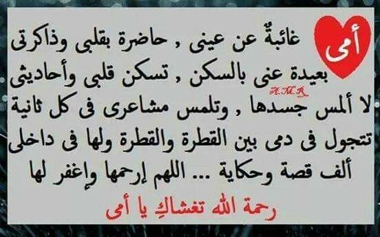 اللهم ارحم حبيبتي واغفر لها و اعفو عنها و أكرم نزلها Quotes Math Sayings