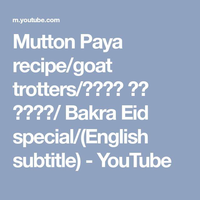 Mutton Paya recipe/goat trotters/پائے کا سالن/ Bakra Eid special/(English subtitle) - YouTube