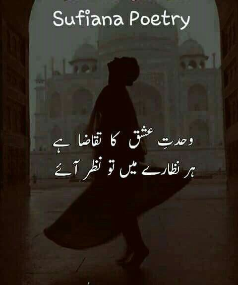697 best urdu poetry and quotes images on pinterest urdu poetry sufi quotes urdu quotes poetry quotes qoutes sufi poetry urdu shayri urdu poetry ghalib notebook deep words stopboris Images