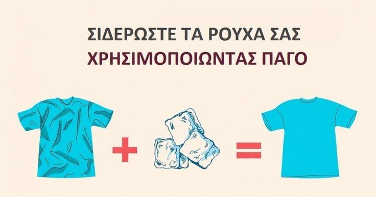 9 Απίθανα Κόλπα για να έχετε τα Ρούχα σας πάντα σε Άψογη Κατάσταση, ΧΩΡΙΣ σιδέρωμα!