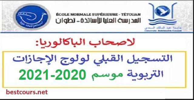مباراة الاجازة في التربية سلك الابتدائي و الثانوي المدرسة العليا للاساتدة بتطوان Ens Tetouan 2020 Social Security Card Cards Personalized Items
