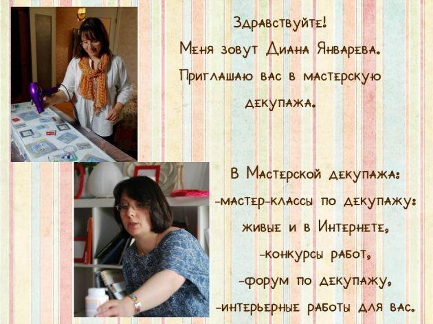 Мастерская декупажа Дианы Январевой