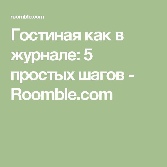 Гостиная как в журнале: 5 простых шагов - Roomble.com