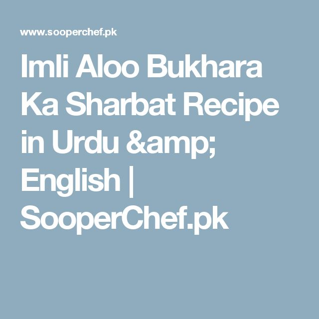 Imli Aloo Bukhara Ka Sharbat Recipe in Urdu & English   SooperChef.pk
