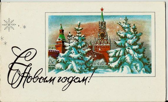 New Year Kremlin Of Moscow Vintage Russian Postcard